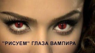 Картинки Как нарисовать глаза вампира с помощью фильтра Фоторедактор Гимп уроки обзоры программы HD(В этом видео вы увидите как с помощью фильтра ГРАДИЕНТНАЯ ВСПЫШКА за одну минуту нарисовать картинку реали..., 2016-05-19T18:11:43.000Z)
