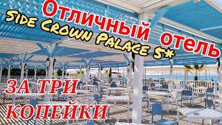 Side Crown Palace 5 Обзор отеля Турция май 2021