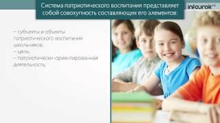 Лекция 7. Методическое обеспечение функционирования системы патриотического воспитания