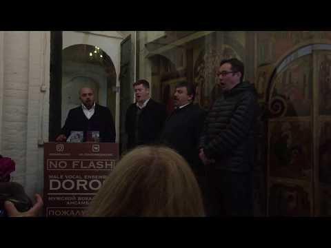 Doros vocal ensemble at St Basil's Cathedral
