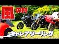 【CB400SB/MT-09】完ソロならぬ完スリー!~キャンツー風の村へ~