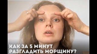 Как за 5 минут разгладить морщину на лице?