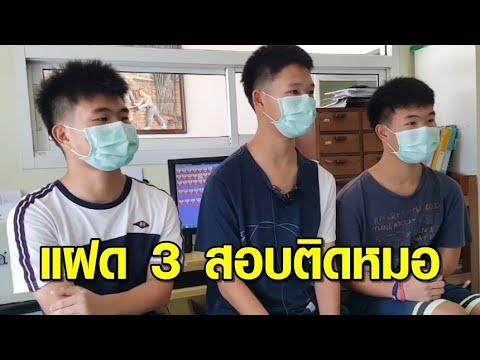 เยี่ยมบ้าน แฝดสามเมืองเพชร สอบติดแพทย์มหิดลทั้ง 3 เผยเป็นเด็กหลอดแก้ว พี่น้องช่วยกันติว