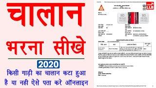 How to Pay Challan Online - challan kaise bhare online 2020 | गाड़ी का चालान कैसे डाउनलोड करे | Guide
