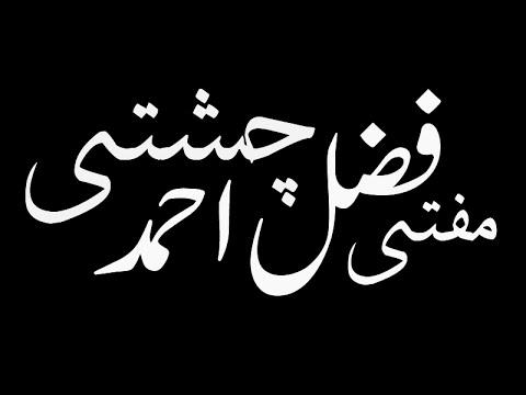 Mufti Fazal Ahmad Chishti مفتی فضل احمد چشتی