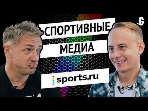 Спортивный медиахолдинг с аудиторией более 25 млн в месяц. // Дмитрий Навоша. Sports.ru, Tribuna