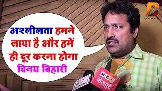 अश्लीलता हमने लाया है और हमें ही दूर करना होगा विनय बिहारी Planet Bhojpuri