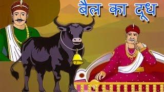Milk Of An Ox | बैल का दूध | अकबर बीरबल की कहानी  बच्चों के लिए कहानियां हिंदि मे