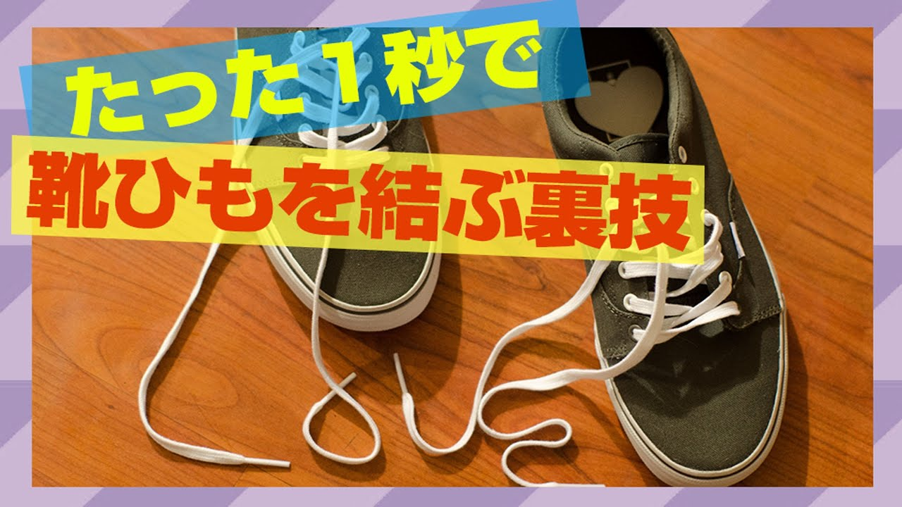 靴紐をたった1秒で結ぶ裏ワザ!/ドン・キホーテ別館 裏技の殿堂