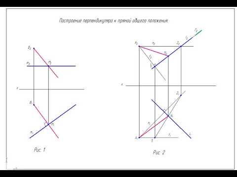 Начертательная геометрия, 1 курс. Проведение перпендикуляра к линии общего положения