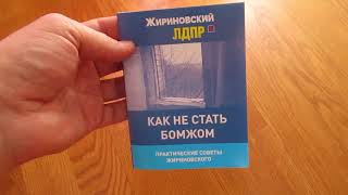 """Обзор книги  Жириновского """"Как не стать бомжом"""""""