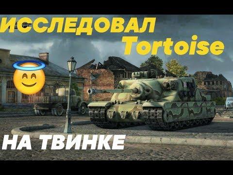ИССЛЕДУЮ Tortoise НА СКИДКУ 50% В WOT BLITZ