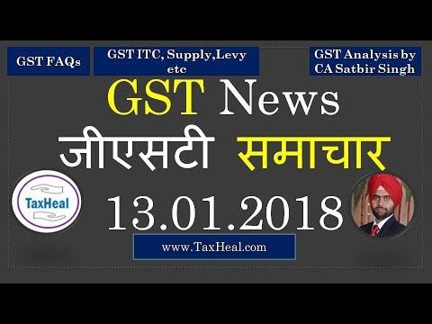 GST News 13.01.2018 by CA Satbir Singh I TaxHeal.com