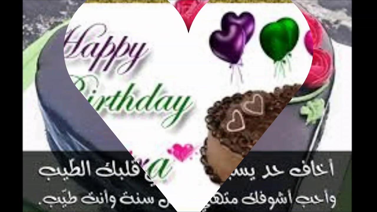 عيد ميلادي وعيد ميلاد صديقتي أمينة احبك يا احلى ميمو كل عاااام وانتي بألف خير الوصف Youtube