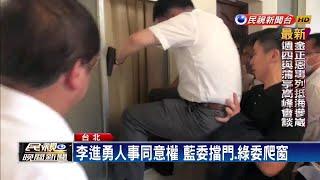 中選會主委人事案過關 藍酸李進勇「三秒勇」-民視新聞