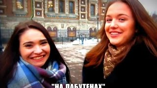 """Обсуждение  клипа """"Экспонат""""-""""На лабутенах"""" с девушками из Петербурга."""