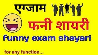Funny exam shayari,एग्जाम फनी शायरी,collage shayari,farewell shayari, funny shayari