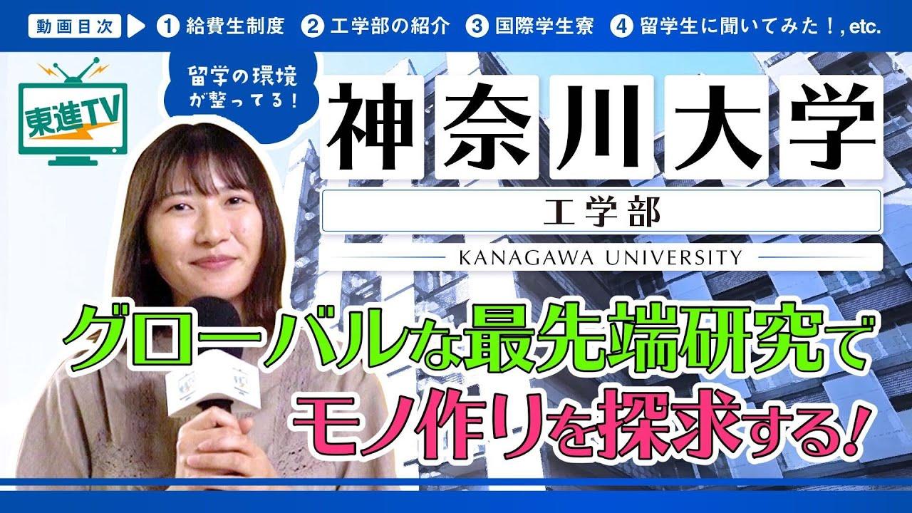 【神奈川大学 工学部】化学の力でモノ作り!! | 人との繋がりで成長できる大学