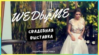 СВАДЕБНАЯ ВЫСТАВКА WEDby.Me 2018 / WEDDING EXPO 2018