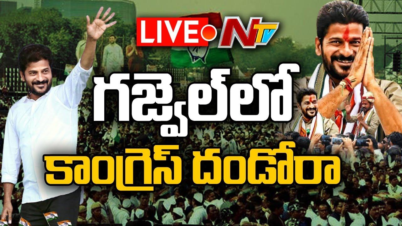 Download LIVE : Revanth Reddy Chalo Gajwel LIVE   Mallikarjun Kharge   Dalit Girijana Dandora l NTV LIVE