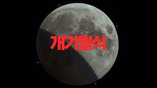 영천보현산천문과학관 5월26일(수) 개기월식 라이브 예…