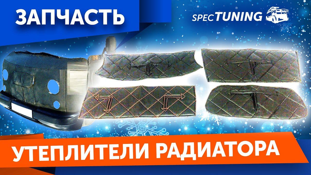 Утеплители радиатора на УАЗ (какой выбрать?)