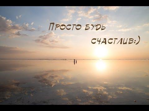 ПРОСТО БУДЬ СЧАСТЛИВ:)