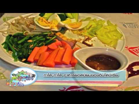 ครอบครัวข่าวเด็ก ช่วง Asean Weekly ตอน อาหารยอดนิยมของอินโดนีเซีย (16 ต.ค 57)