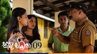 Sanda Wimana | Episode 09 - (2020-02-18) | ITN Thumbnail
