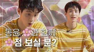 장동윤과 함께 점 보실 분? (이 영상을 좋아한다안한다좋아한다) | 1stLook TV
