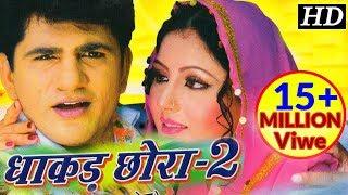 Dhakkad Chora 2 Free MP3 Song Download 320 Kbps