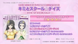 ララ(戸松遥)・春菜(矢作紗友里) - ダーリンハニィ スィートエモーション