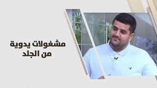 أحمد المغربي - مشغولات يدوية من الجلد
