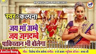 #Kalpna Best Devi Song 2019 - जय माँ अम्बे जय जगदम्बे पाकिस्तान भी बोलेगा #Kalpana Devi Geet 2019