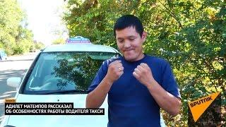 Как глухонемой стал самым популярным таксистом в Бишкеке