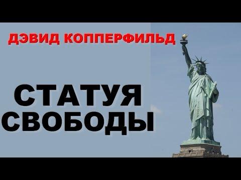 Дэвид Копперфильд - Статуя Свободы (1983)