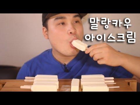 말랑카우 아이스크림 먹방 리얼사운드 Social Eating Mukbang Eating Show Youtube