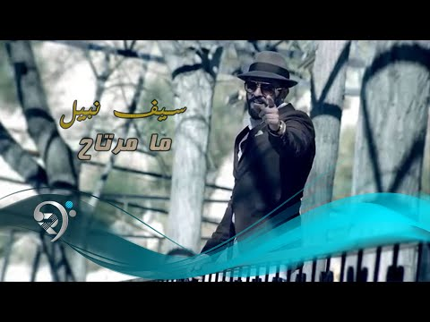 سيف نبيل - ما مرتاح / Video Clip