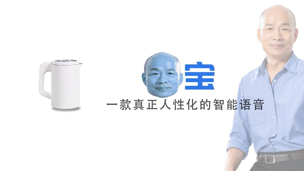 韓寶,一款真正人性化的智能語音