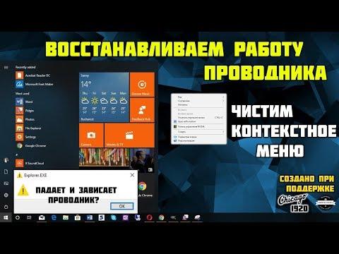 Проводник Windows 10 - чистим контекстное меню