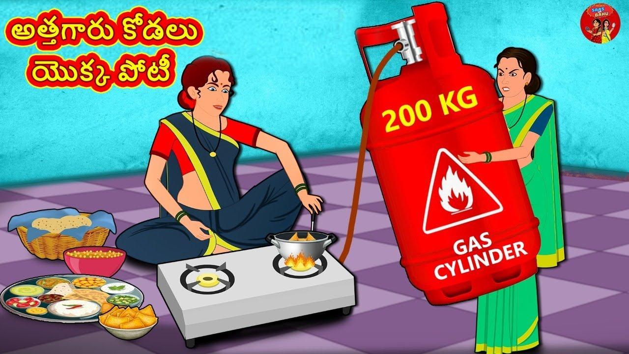 Download Telugu Stories - అత్తగారు కోడలు యొక్క పోటీ | Telugu Kathalu | Stories in Telugu | Atha vs Kodalu