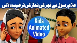 Kids Cartoon - Namaz Piyare Aaqa Ki Aankhon Ki Thandak Hai - Islam for Kids - DawateIslami