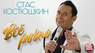 СТАС КОСТЮШКИН feat. РУКИ ВВЕРХ! ✭ ВСЁ РОВНО ✭ ВИДЕОКЛИП