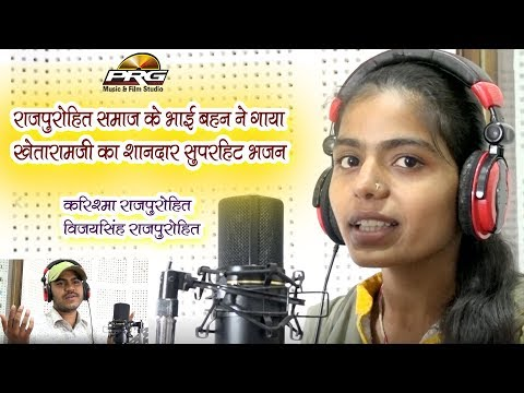 राजपुरोहित समाज के भाई बहिन ने गाया खेतारामजी का बहुत ही खूबसूरत भजन | Vijay & Karishma | PRG