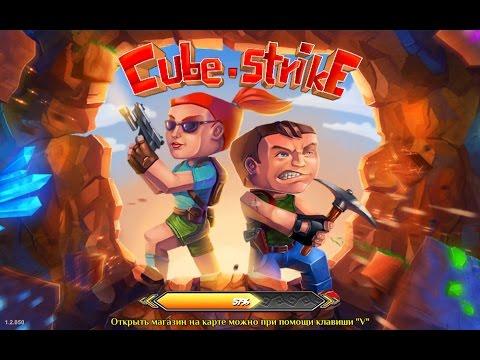 куб страйк играть онлайн