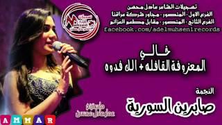 صابرين السورية -خالي-المعزوفة القافلة -الك فدوة