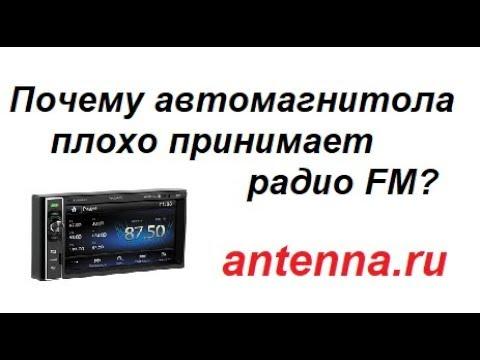 Почему магнитола плохо принимает радио в автомобиле?
