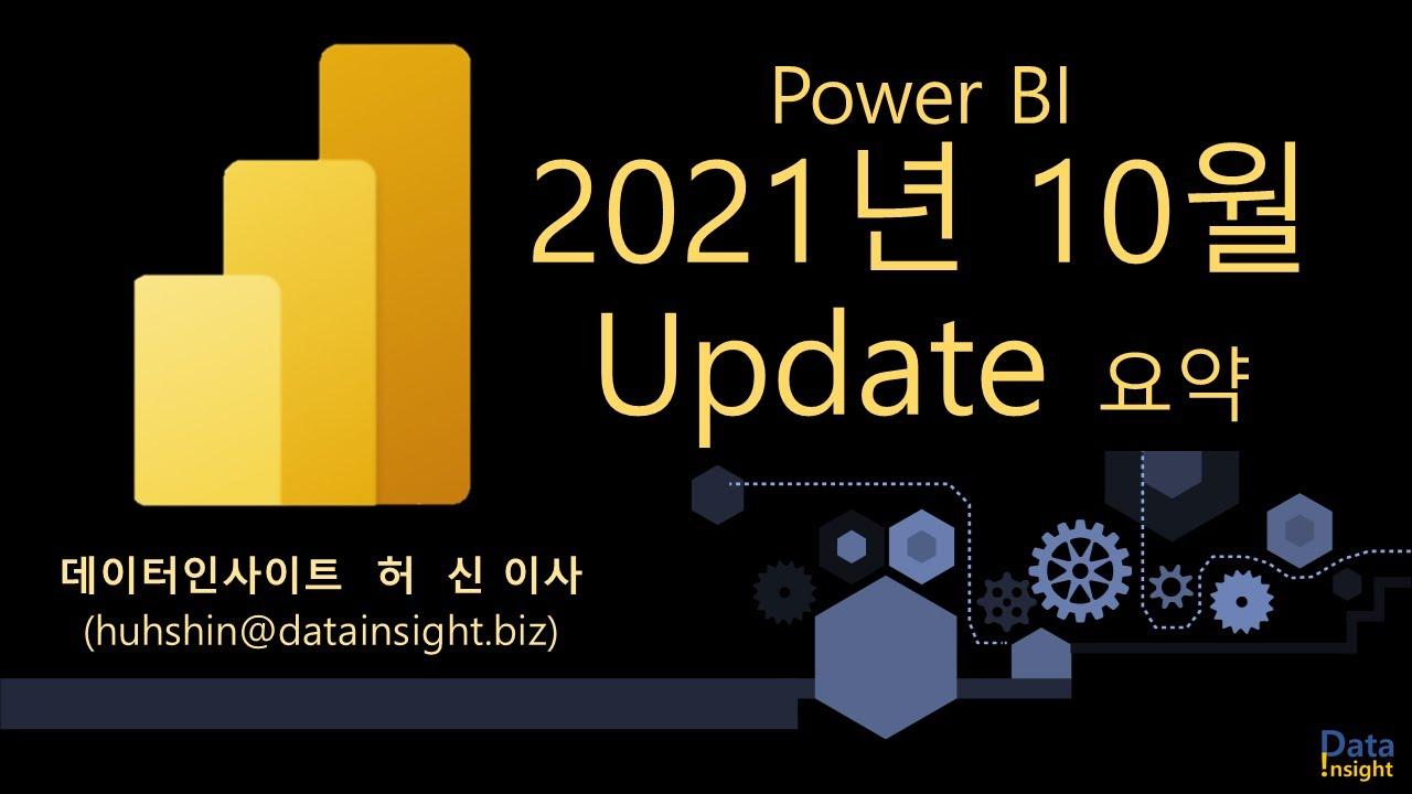 Download UPD#2110- Power BI Update