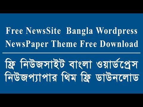 Free NewsSite  Bangla Wordpress NewsPaper Theme | Download From ThemesBazar.com | Demo Video,