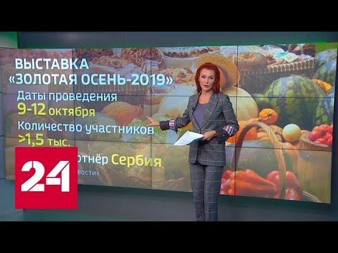 """Премьер-министр России откроет на ВДНХ """"Золотую осень-2019"""" - Россия 24"""